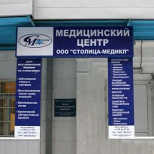 Медицинские центры Тихвина
